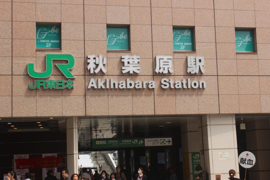 La gare d'Akihabara, qui apparaît dans l'animé et le visual novel.