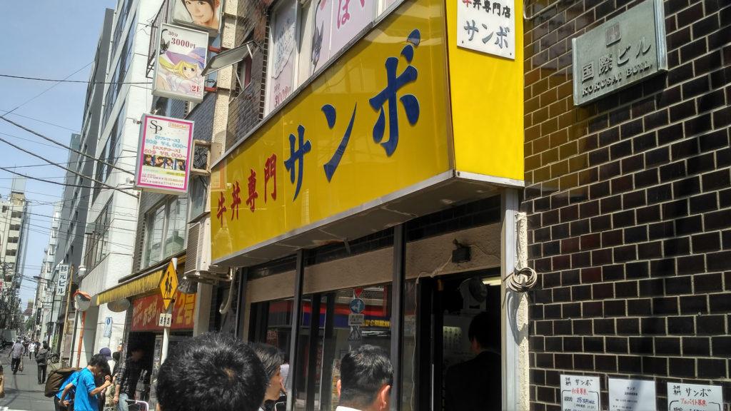 Le restaurant de gyūdon (riz couvert de bœuf) où les personnages vont manger.